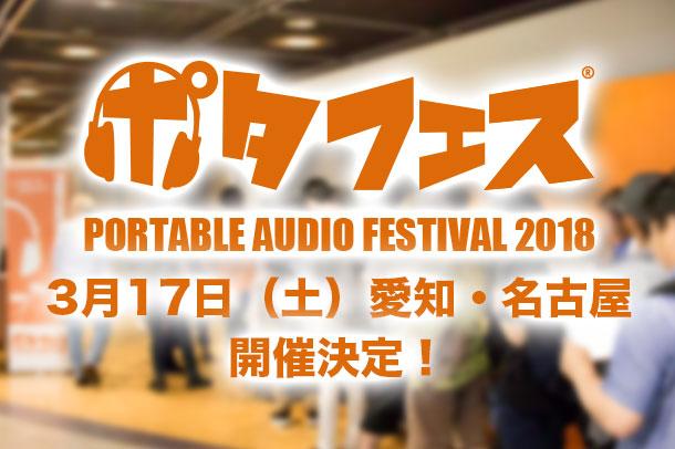 【ポタフェス愛知・名古屋】公式サイトNEW OPEN!