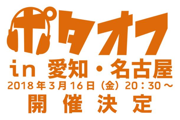 【今年もやります!】ポタフェスオフ会「ポタオフ」in名古屋 開催決定!