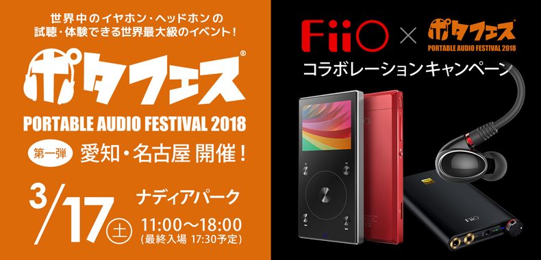 【#ポタフェス名古屋】Fiio×ポタフェス コラボレーションキャンペーン実施のお知らせ