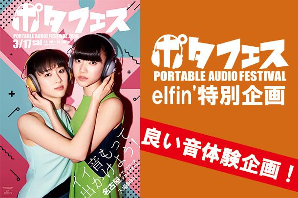 【elfin'特別企画】 elfin' 良い音体験企画@ポタフェス名古屋!