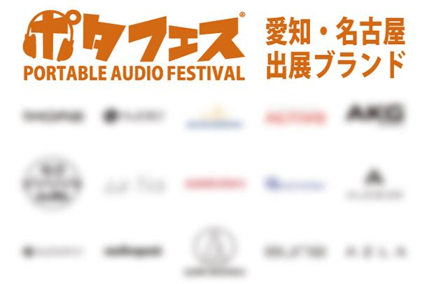 ポタフェス愛知・名古屋 ブランド一覧が公開!
