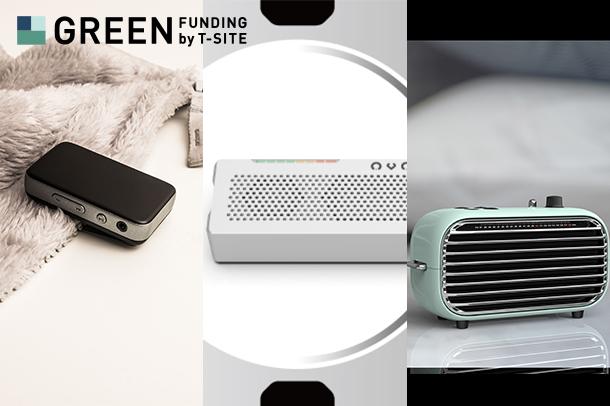 【GREEN FUNDING】未知との遭遇!クラウドファンディングで話題の製品試聴会