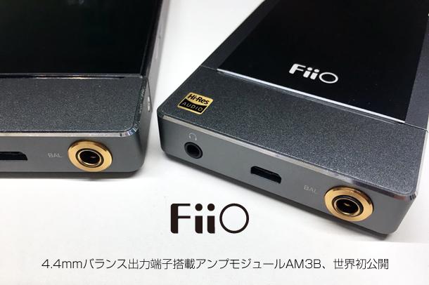 【エミライブース】「ポタフェス × FiiOコラボキャンペーン」実施中&4.4mm端子搭載アンプモジュールを世界初公開!FiiO製品出展内容のご案内