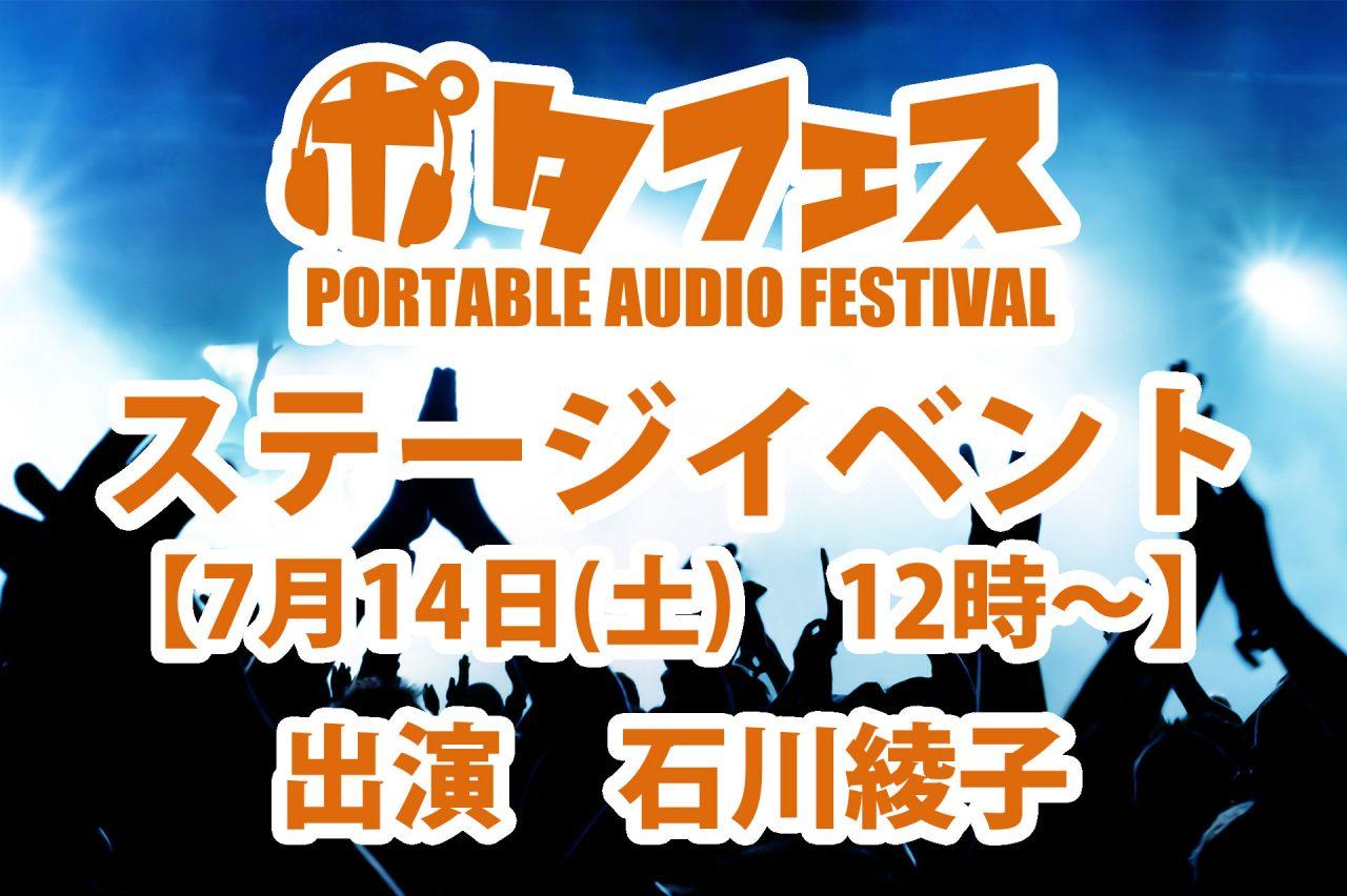 【ステージ情報】石川綾子ミニコンサート&サイン会