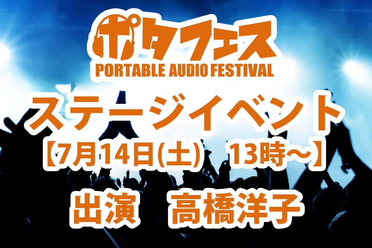 【ステージ情報】エヴァンゲリオンコラボBluetoothイヤホンの製作を記念して高橋洋子さんの出演が決定しました!