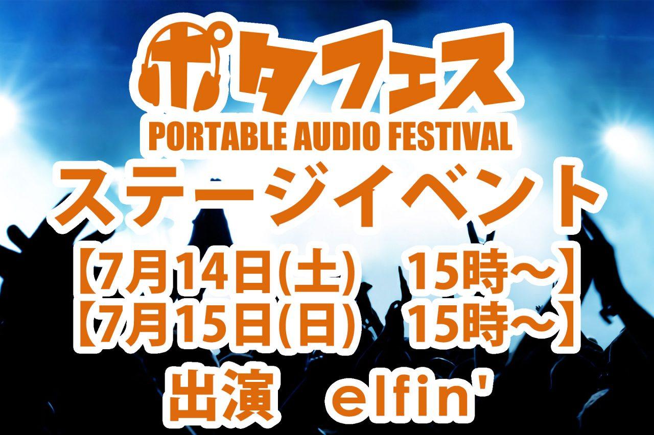 【ステージ情報】ポタフェス2018イメージアーティストのelfin'さんのステージが決定!