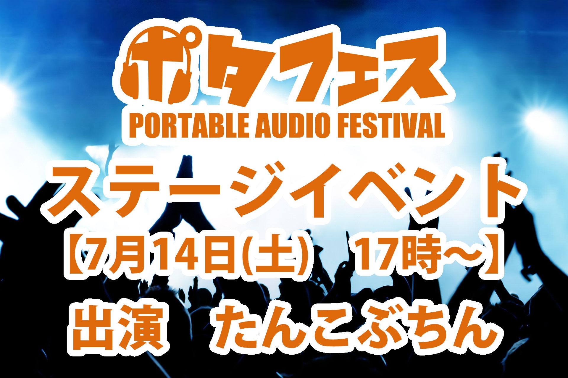 【ステージ情報】たんこぶちん×ポタフェス アコースティックライブ