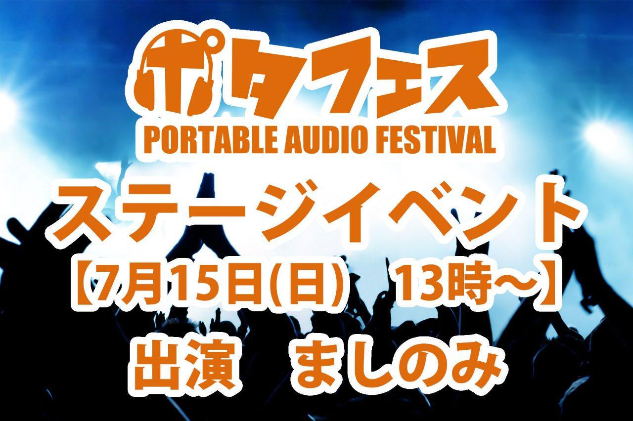 【ステージ情報】ましのみ×ポタフェス ミニライブ