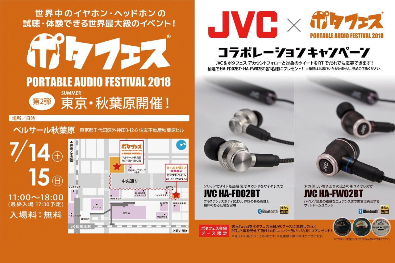 【キャンペーン情報】JVC×ポタフェス コラボレーション開催!