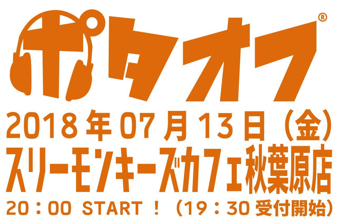 【この夏も開催!】ポタフェスオフ会「ポタオフ」やります!