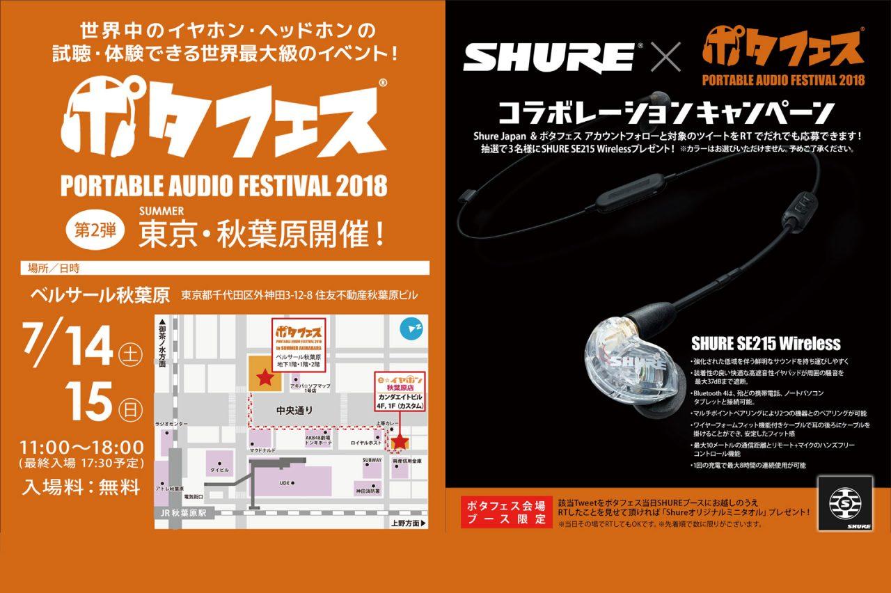 【キャンペーン情報】SHURE×ポタフェス コラボレーション開催!