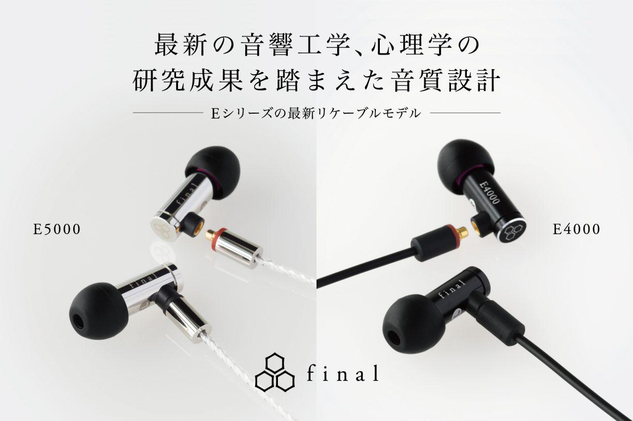 【S'NEXT】final Eシリーズの最新リケーブルモデル『E5000/E4000』を展示いたします