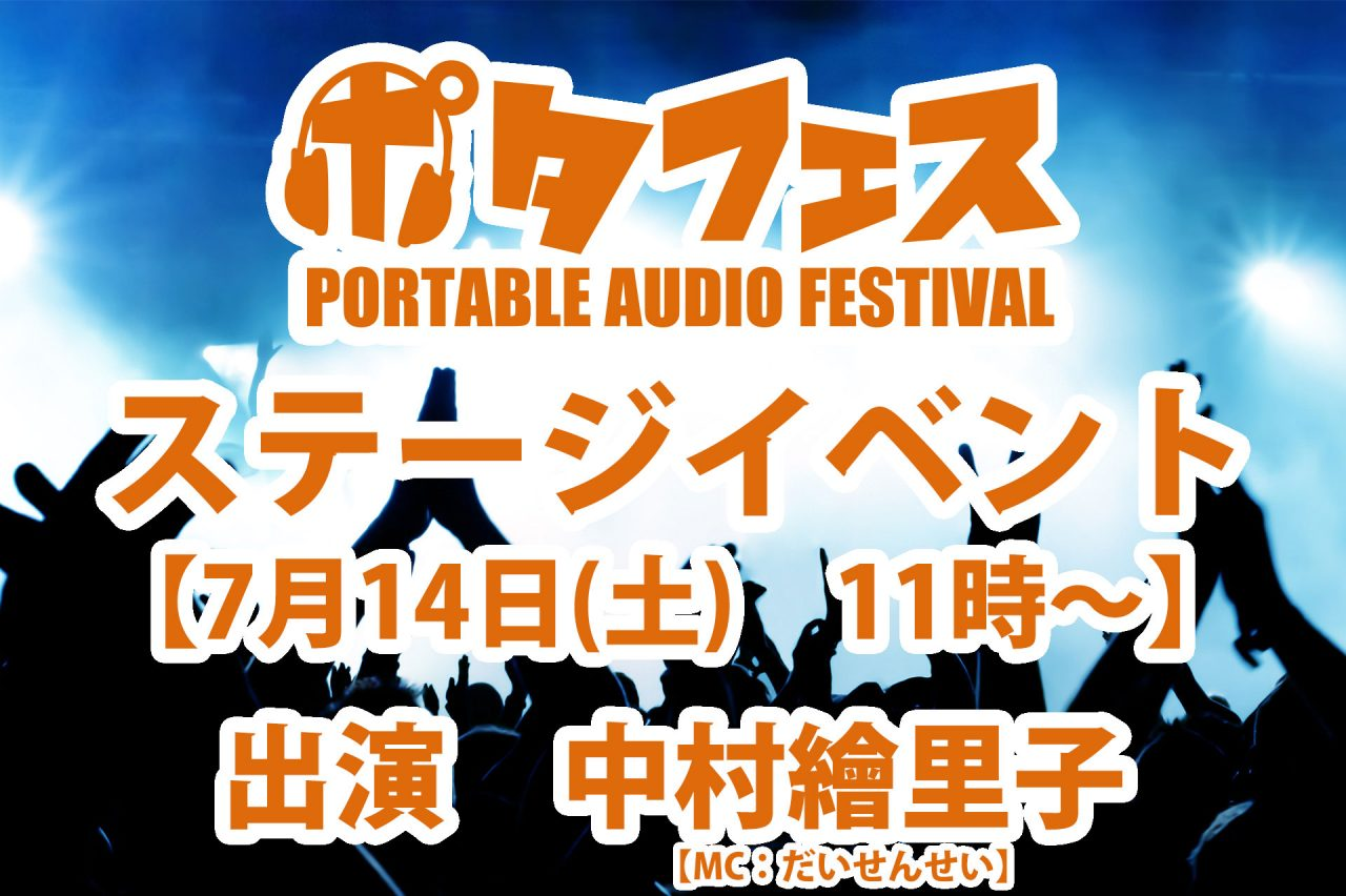 【ステージ情報】中村繪里子 meets ポタフェス スペシャルトークショー開催決定!