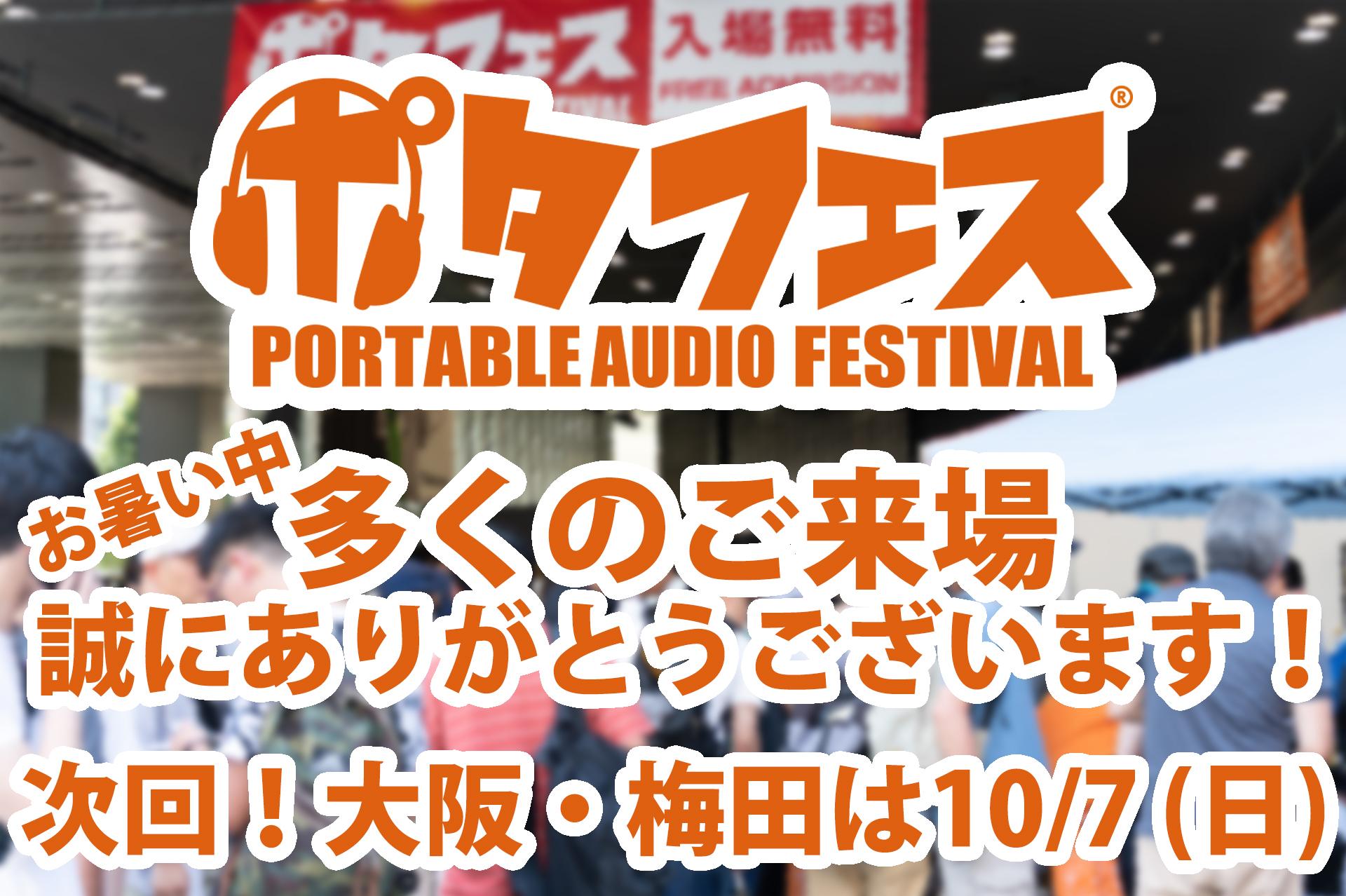 【大入御礼!】ポタフェス2018 SUMMER 東京・秋葉原ありがとうございました!