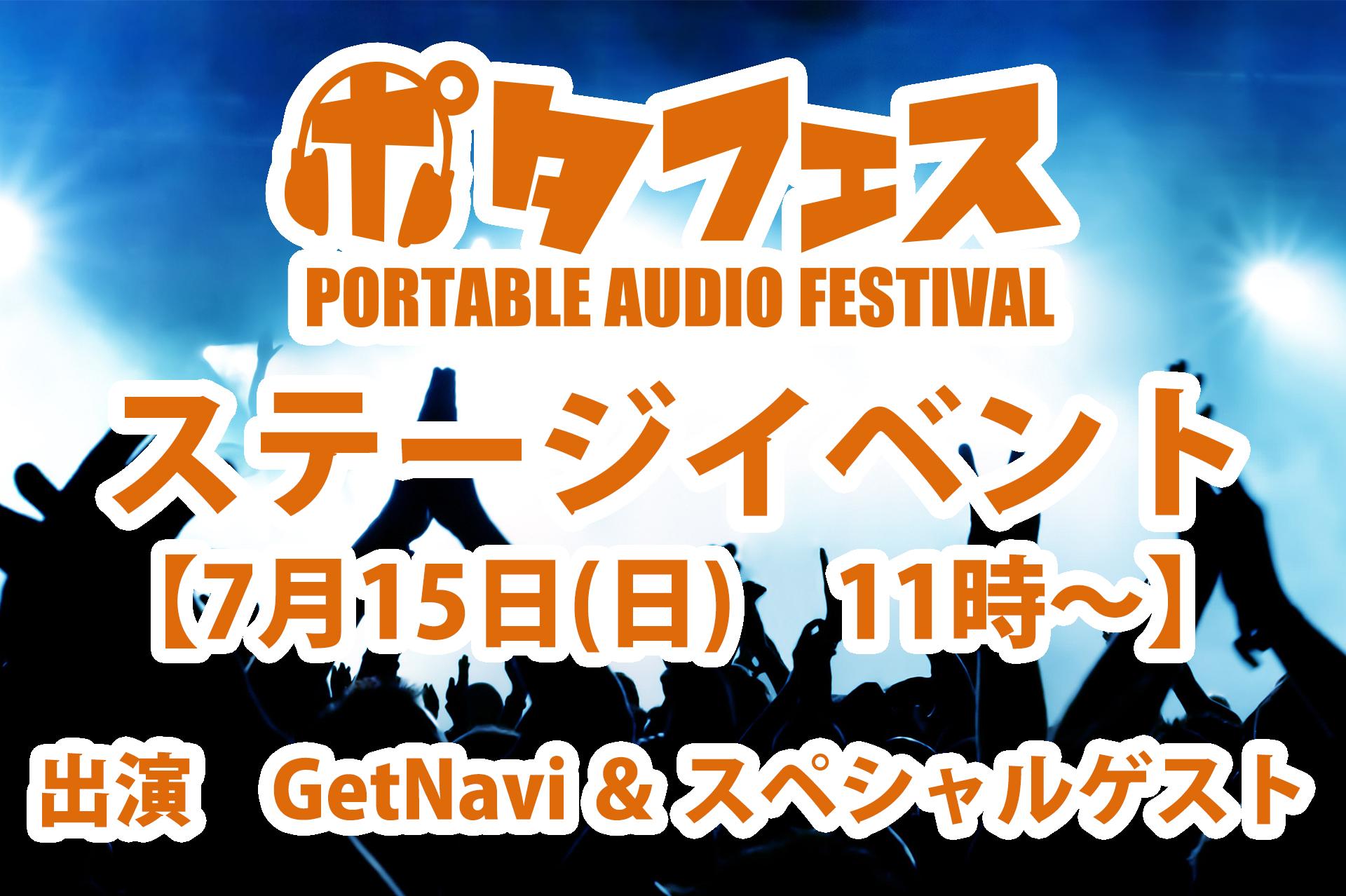 【ステージ情報】GetNavi presents プレイバック2018 Spring&Summer & 小岩井ことりスペシャルライブ開催!
