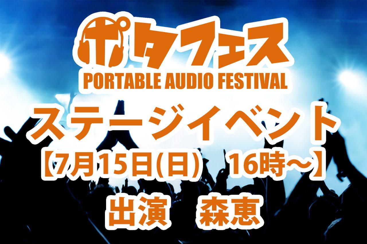 【ステージ情報】森恵1985アコースティックライブ supported by NUARL
