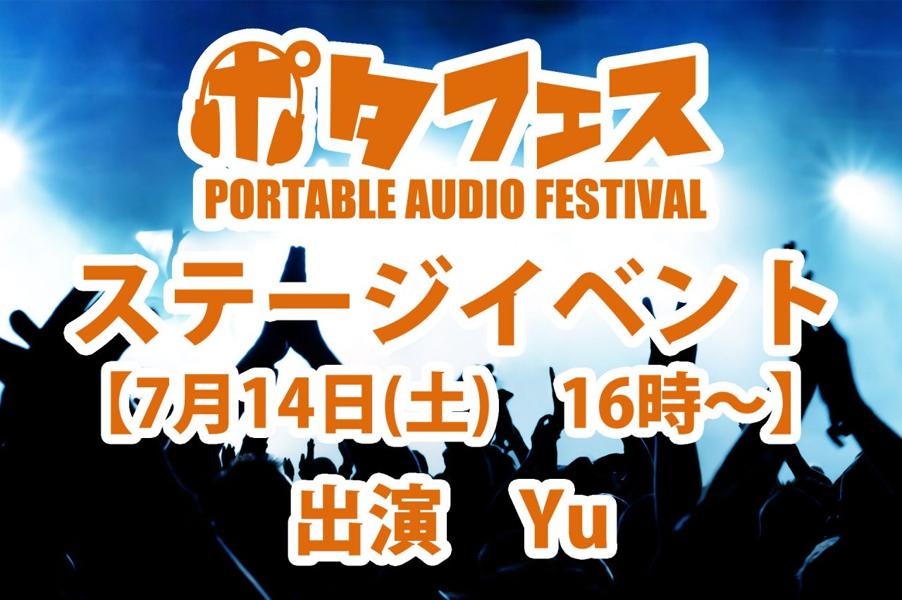 【ステージ情報】Yu Sings NewCentury Standard in ポタフェス秋葉原 Supported by DENON