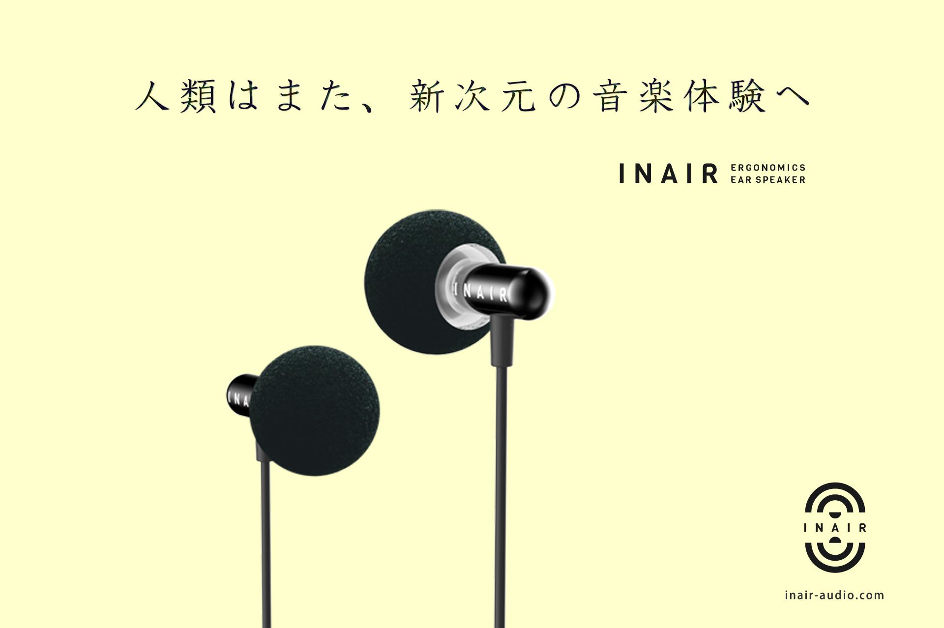 【INAIR audio.com】耳に入るスピーカー INAIR クラウドファンディングで3800万円超を調達!