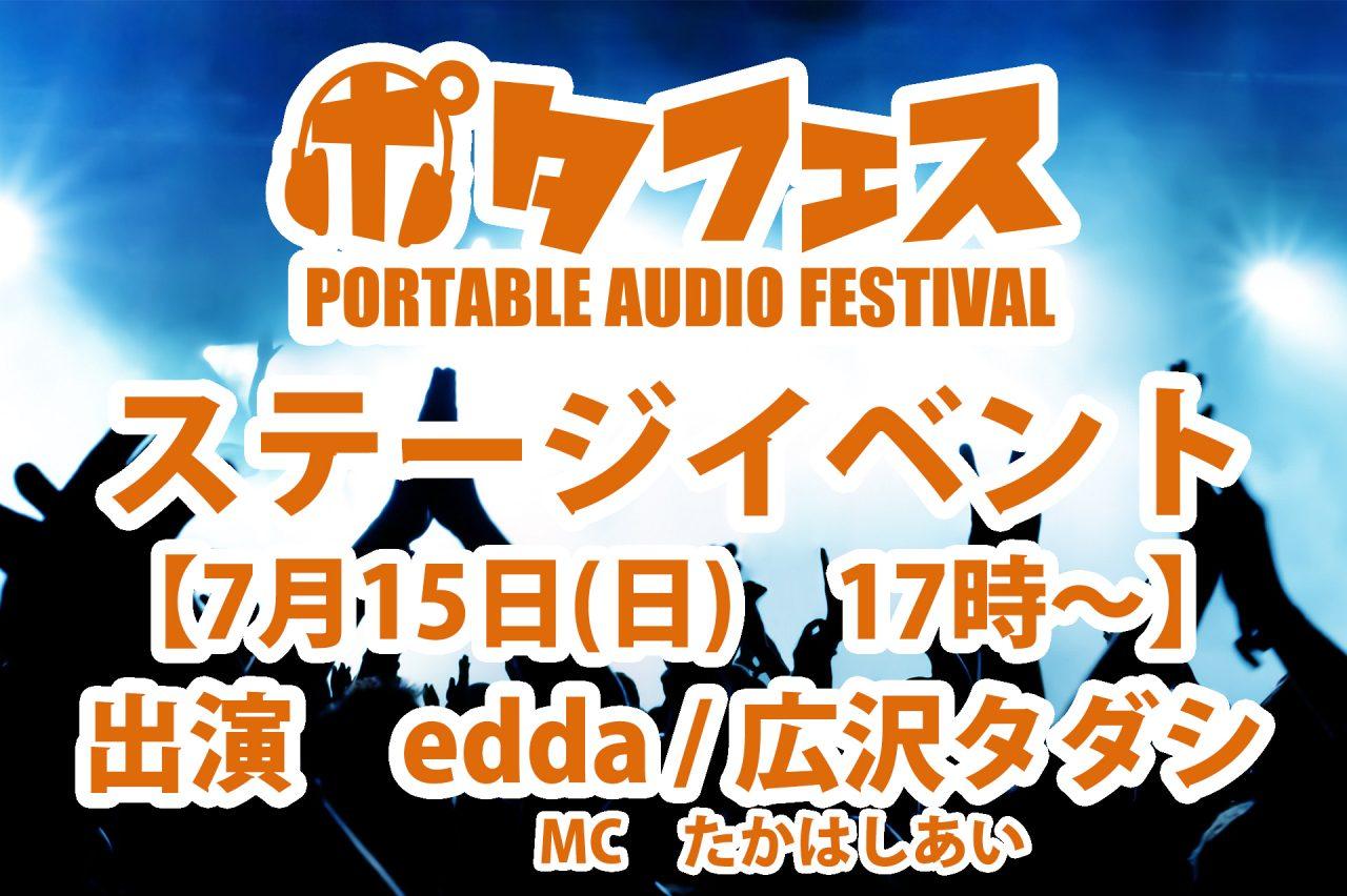 【ステージ情報】ORB Special Stage 広沢タダシ/edda (MC:たかはしあい)