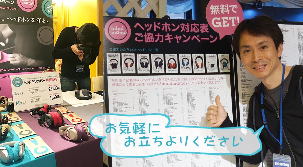 【mimimamo】mimimamo無料でプレゼント!ポタフェスにて「第16回ヘッドホン対応表ご協力キャンペーン」を開催いたします