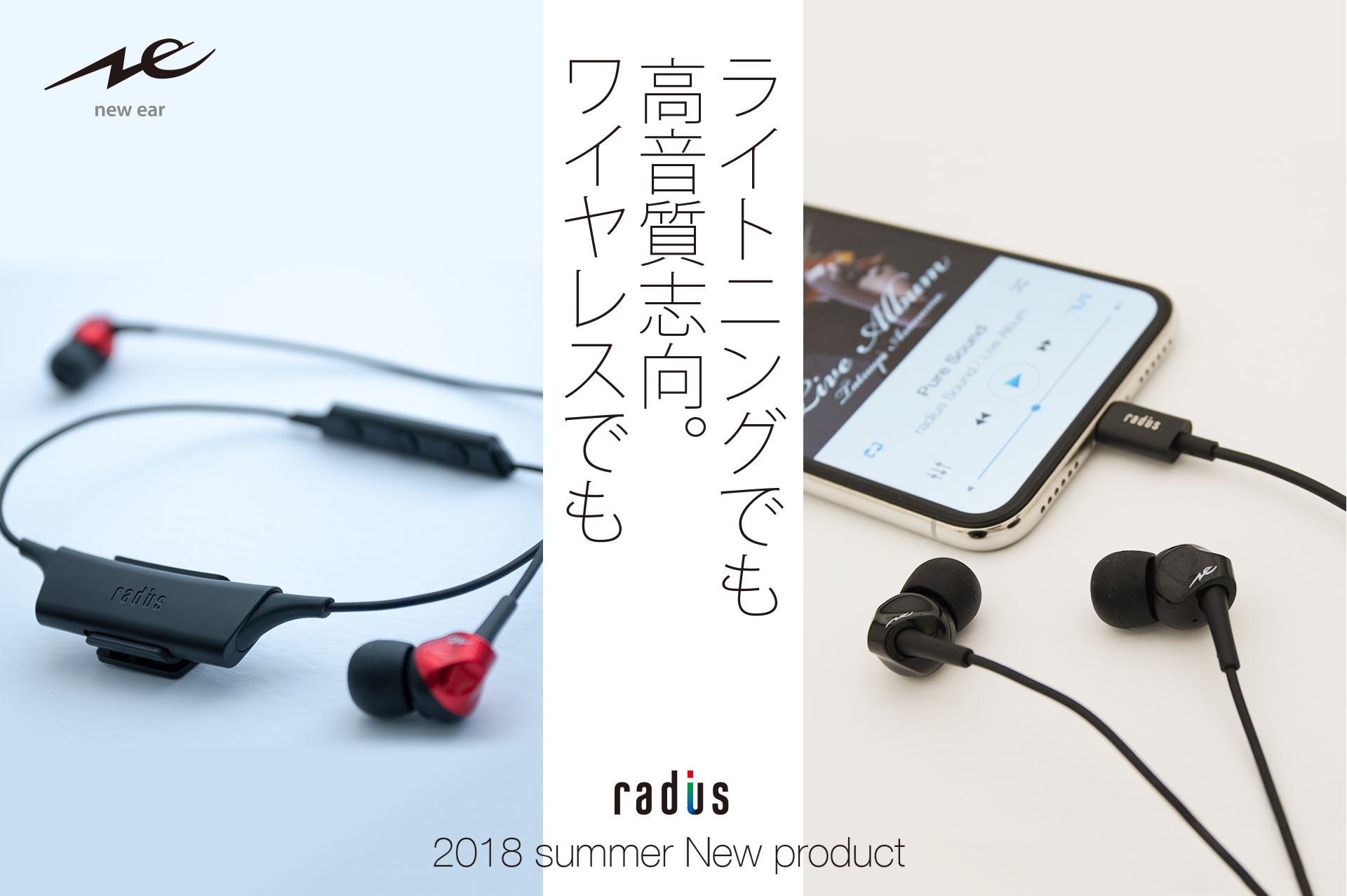 【radius】新商品のBluetoothイヤホン/Lightningコネクタ直結イヤホンを出品いたします!