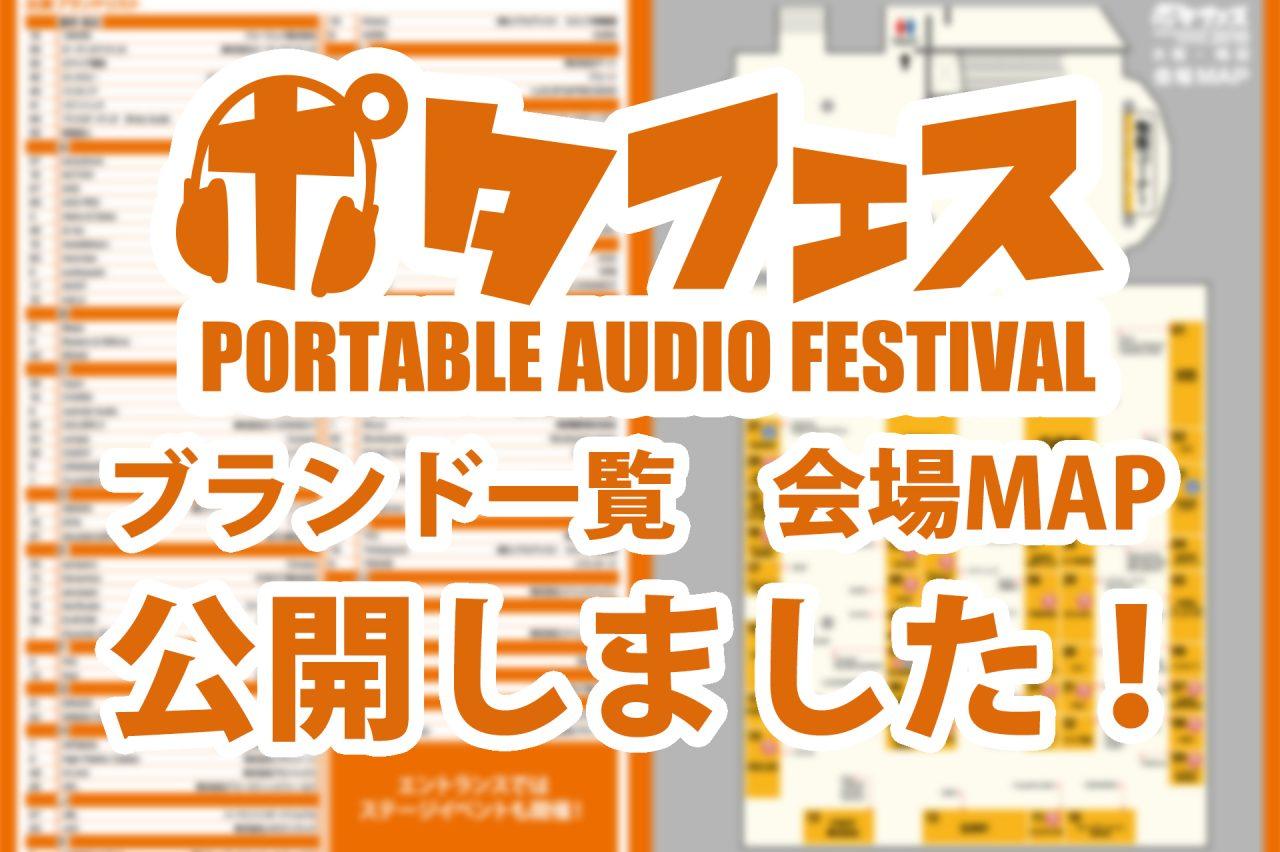 【ブランド・MAP公開!】ポタフェス大阪のブランド&MAP公開です!