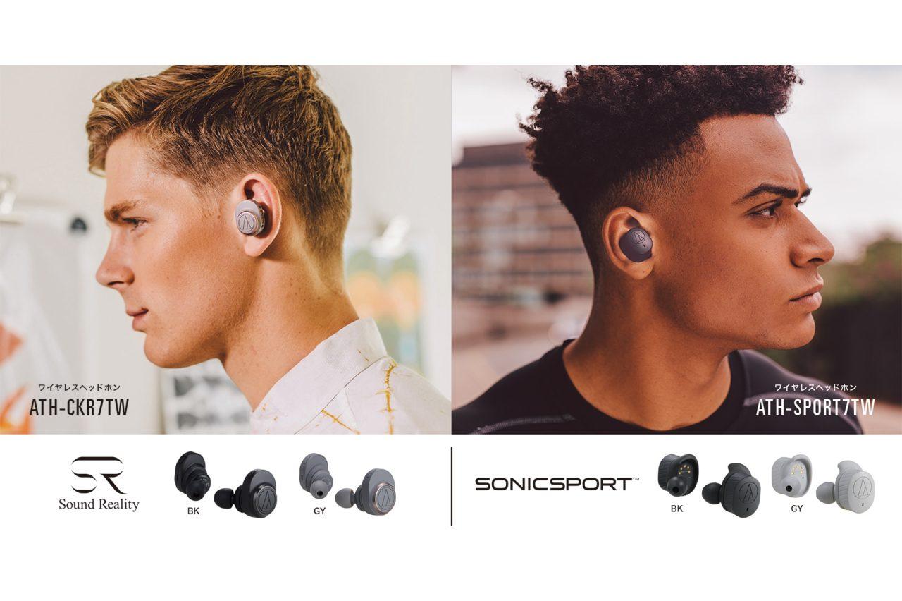 【audio-technica】新製品の完全ワイヤレスイヤホンをはじめ、注目の製品を是非ご試聴ください。