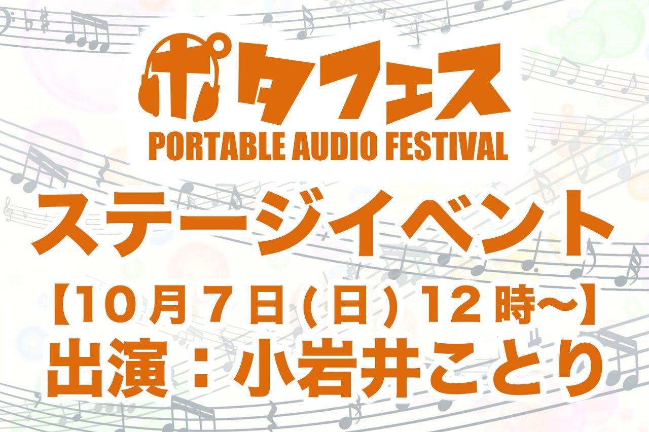 【速報!】ポタフェス秋葉原に続き、大阪でも小岩井ことりさんの出演が決定!