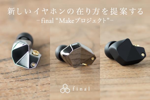 【S'NEXT】final『MAKEシリーズ』3機種の製品版を初展示いたします。