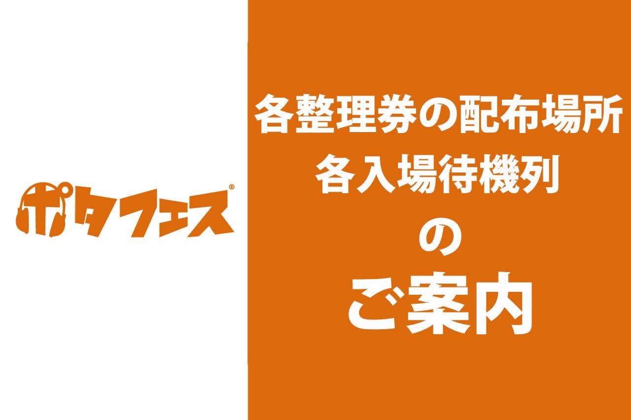 【ポタフェスからのお知らせ】物販整理券の配布場所と入場列のご案内