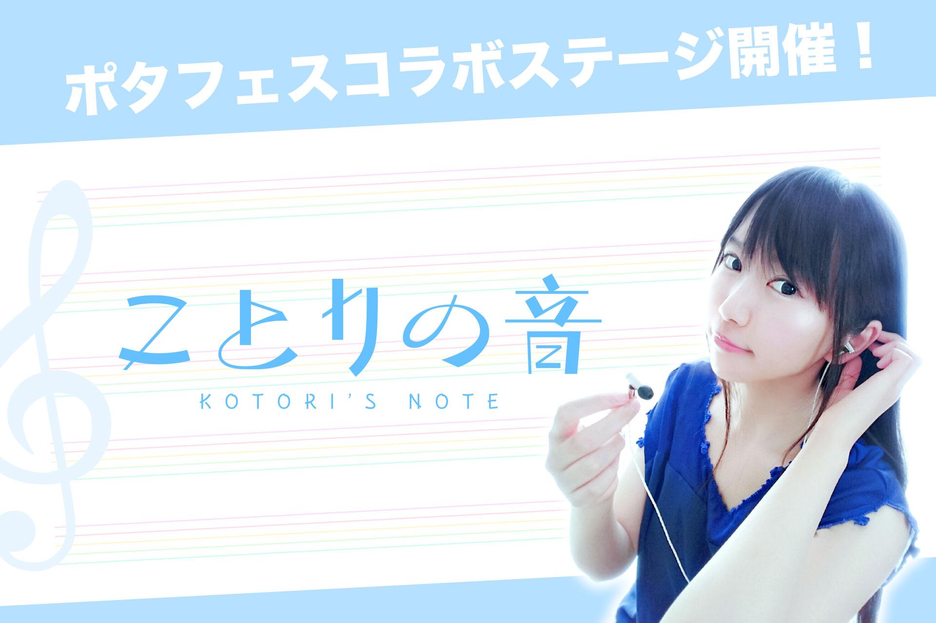 【続報!】ことりの音 in ポタフェス大阪コラボステージ決定!