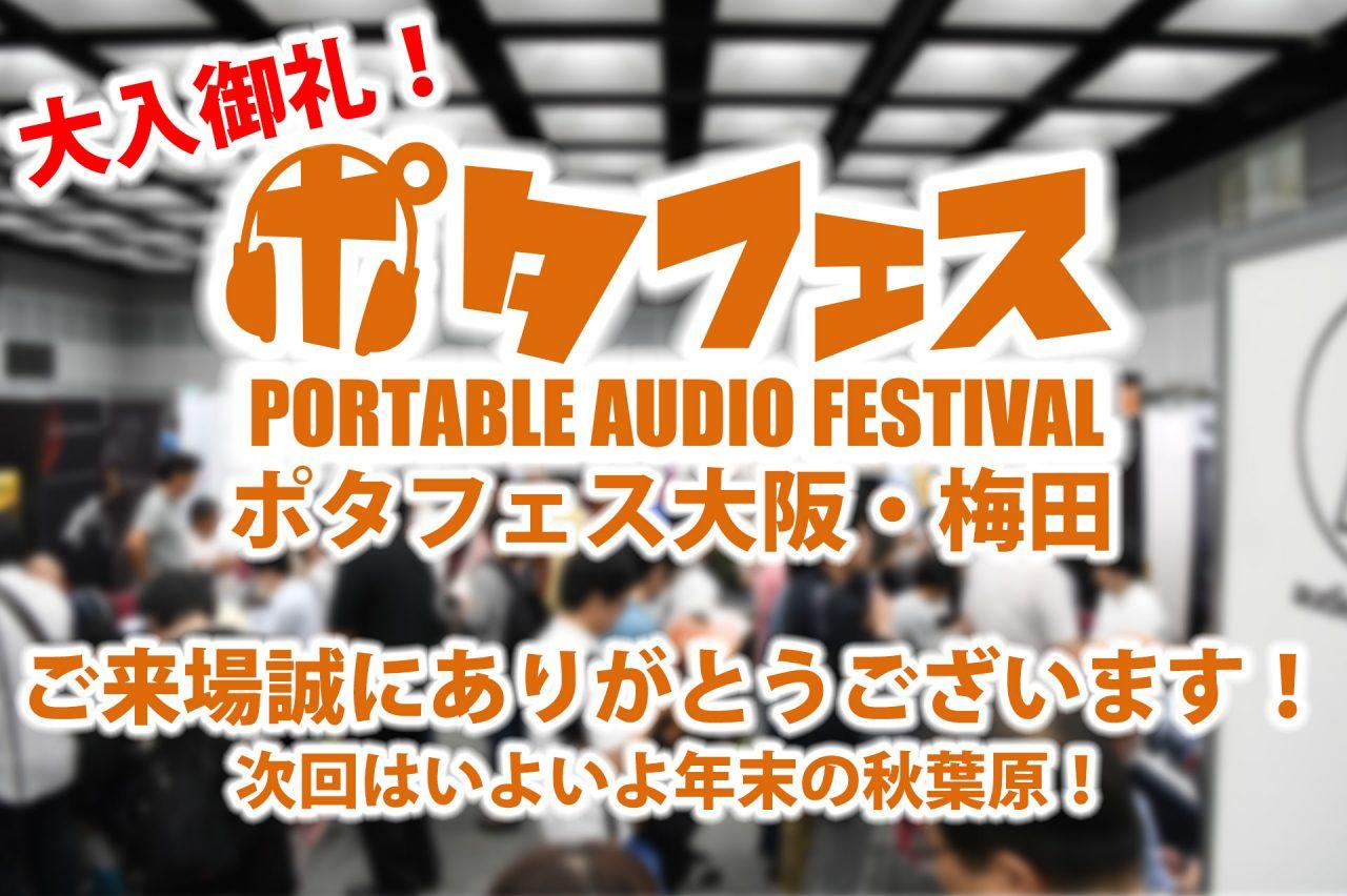 【満員御礼!】ポタフェス2018 大阪・梅田 誠に有難う御座いました!