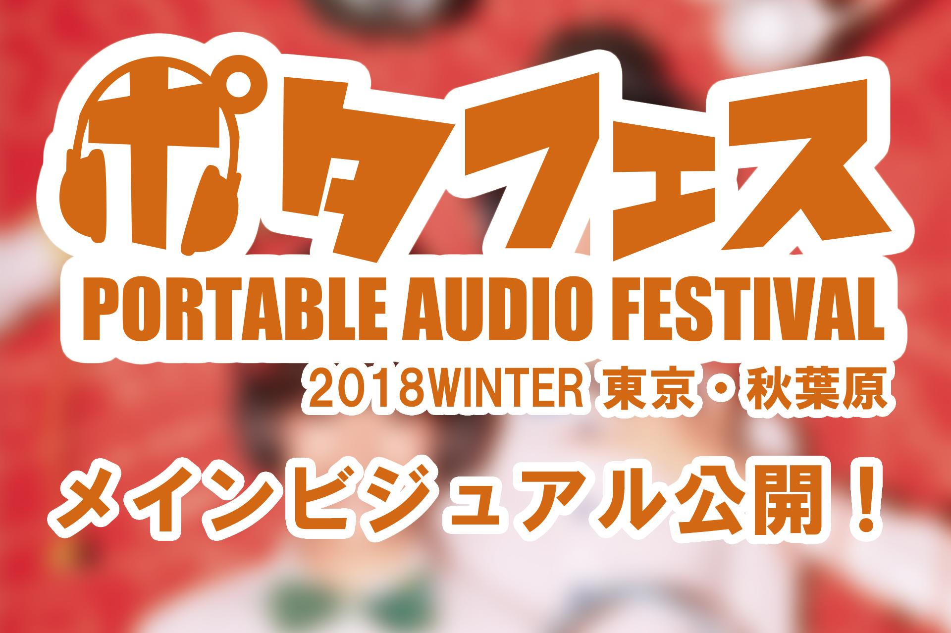 【メインビジュアル公開!】ポタフェス秋 東京・秋葉原のメインビジュアルが公開しました!