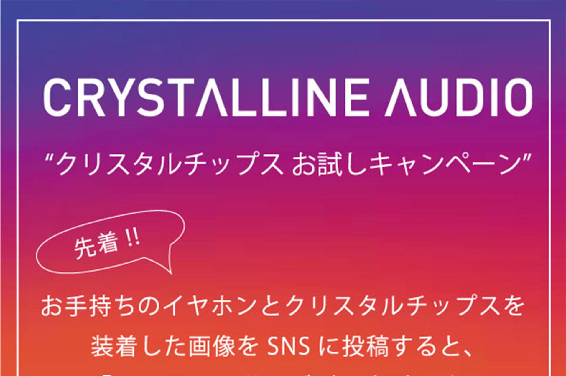 【CRYSTALLINE AUDIO】クリスタルチップス お試しキャンペーン