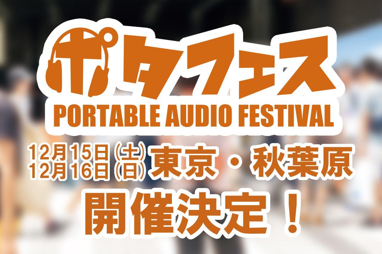 【いよいよ来月!】ポタフェス秋葉原は12月15日・16日の土日で開催!!