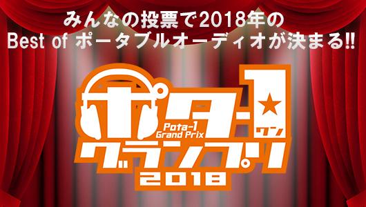 【イベント情報】ポータブルオーディオのNo.1を決める「ポタ-1GP」今年も開催!!