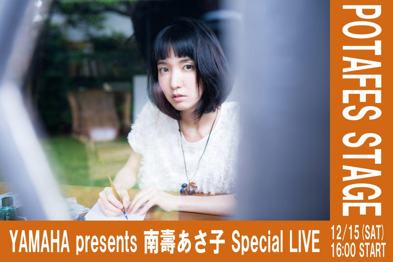 【ステージ情報】YAMAHA presents 南壽 あさ子 Special LIVE