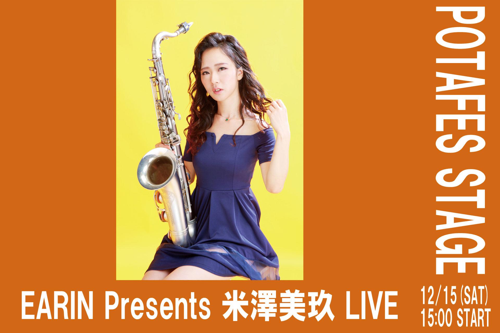【ステージ情報】EARIN Presents 米澤美玖 LIVE