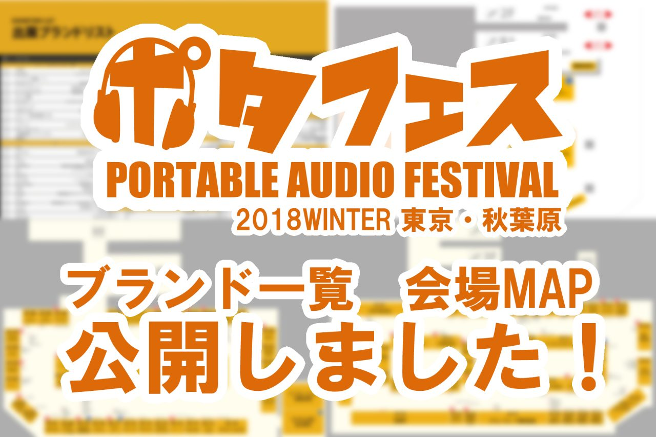 【ブランド・MAP公開!】ポタフェス秋葉原のブランド&MAP公開です!