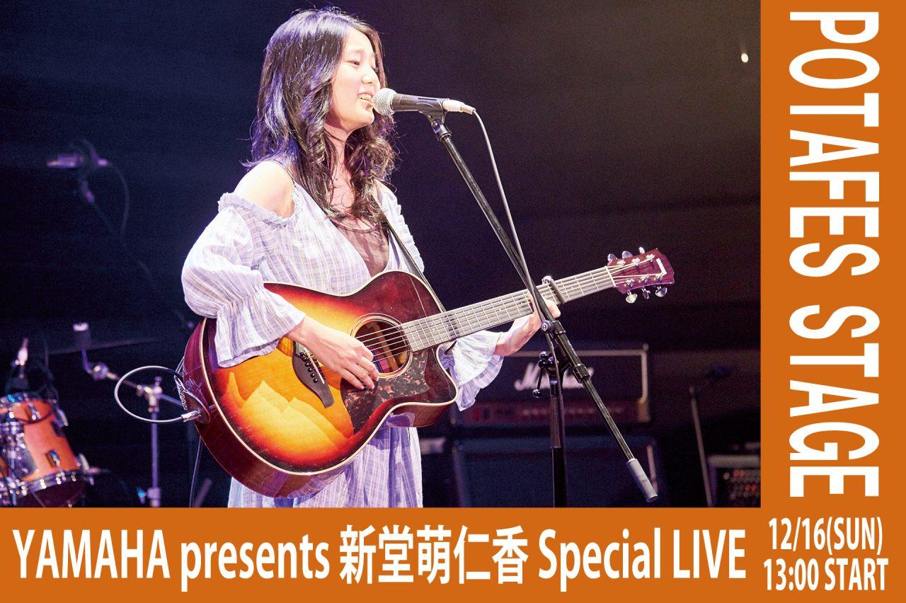 【ステージ情報】YAMAHA presents 新堂 萌仁香 Special LIVE