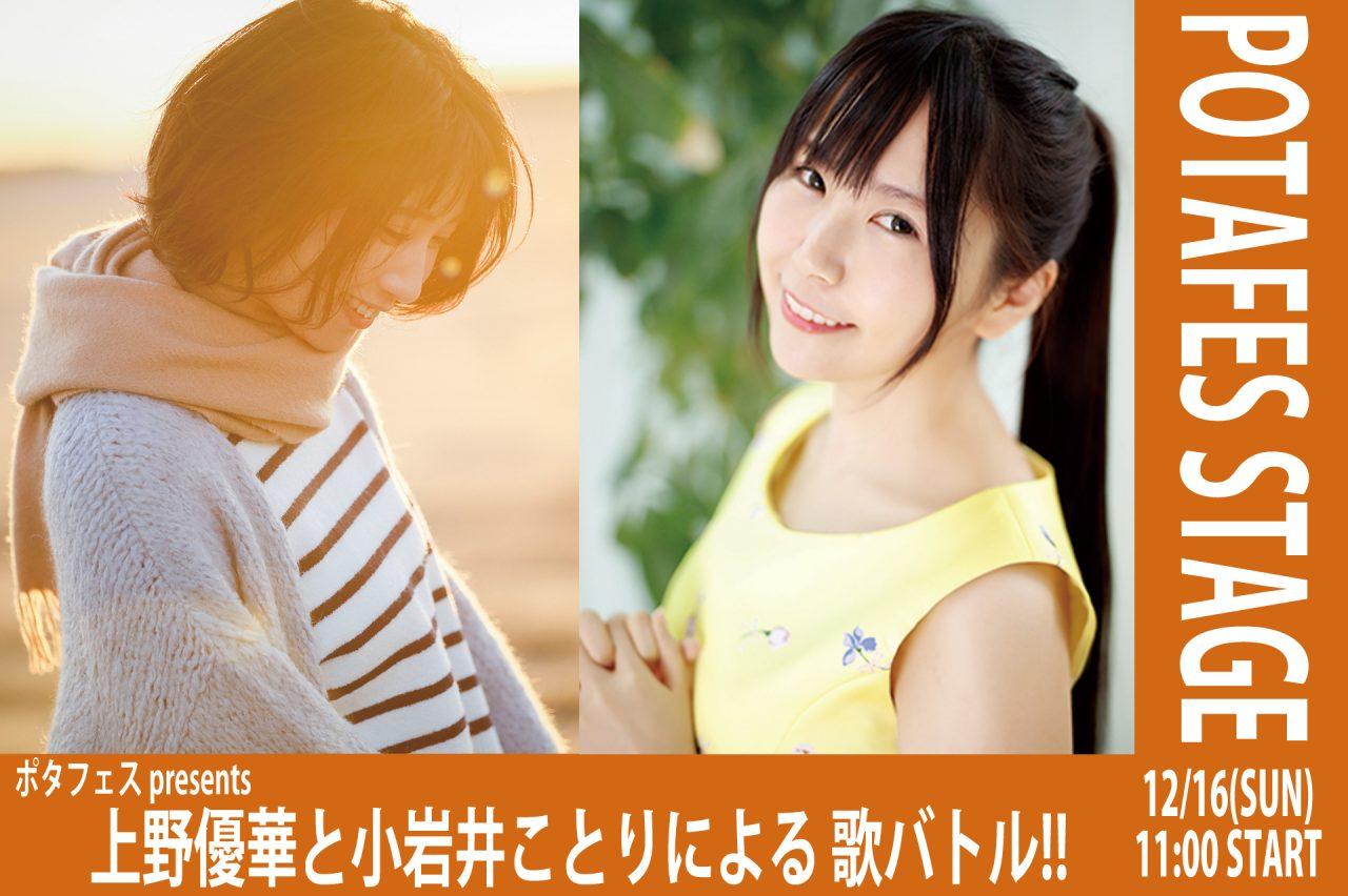 【ステージ情報】ポタフェス presents 上野優華と⼩岩井ことりによる 歌バトル ︕︕