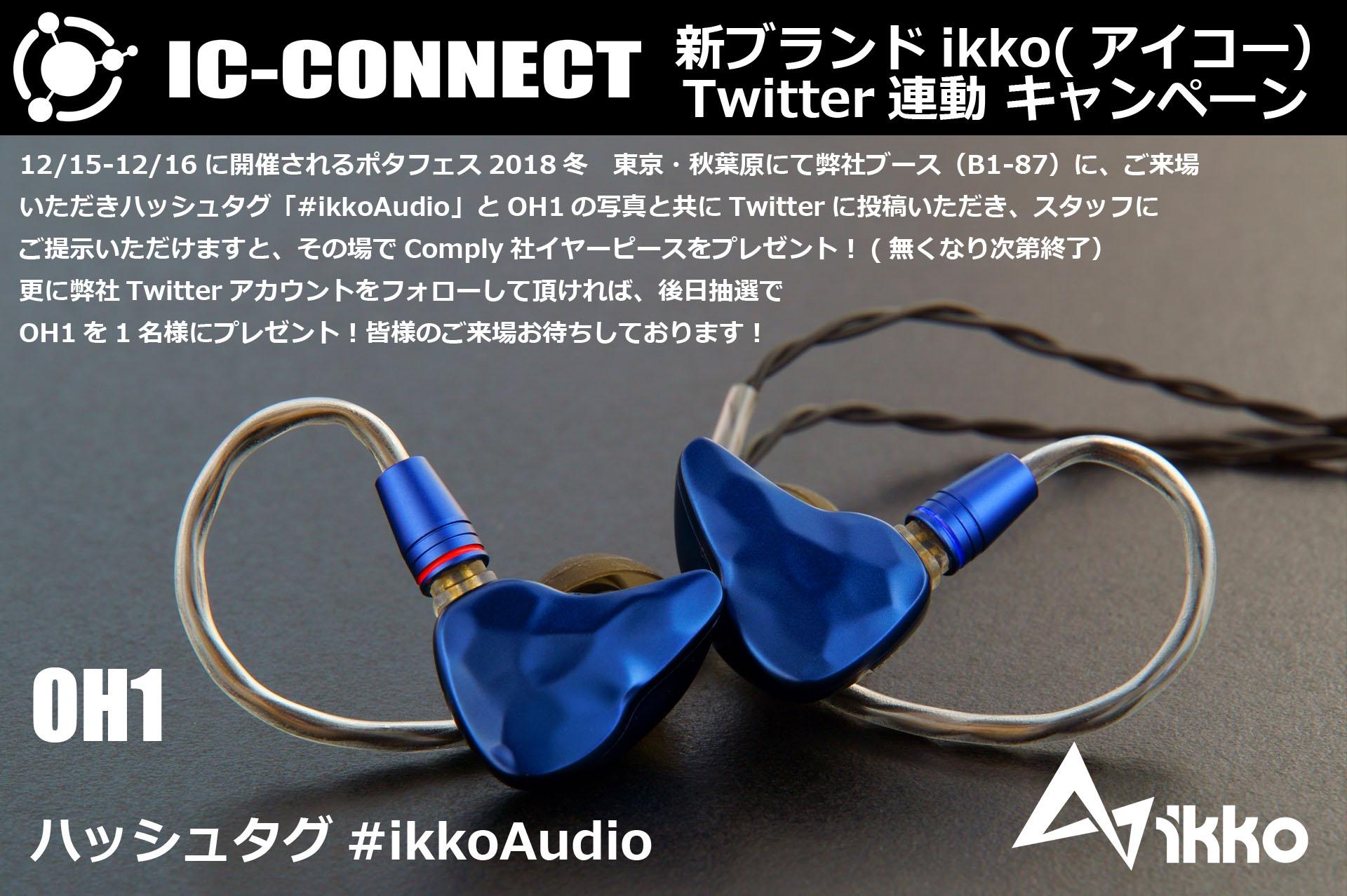 【IC-CONNECT】新ブランド「ikko」Twitter連動キャンペーン