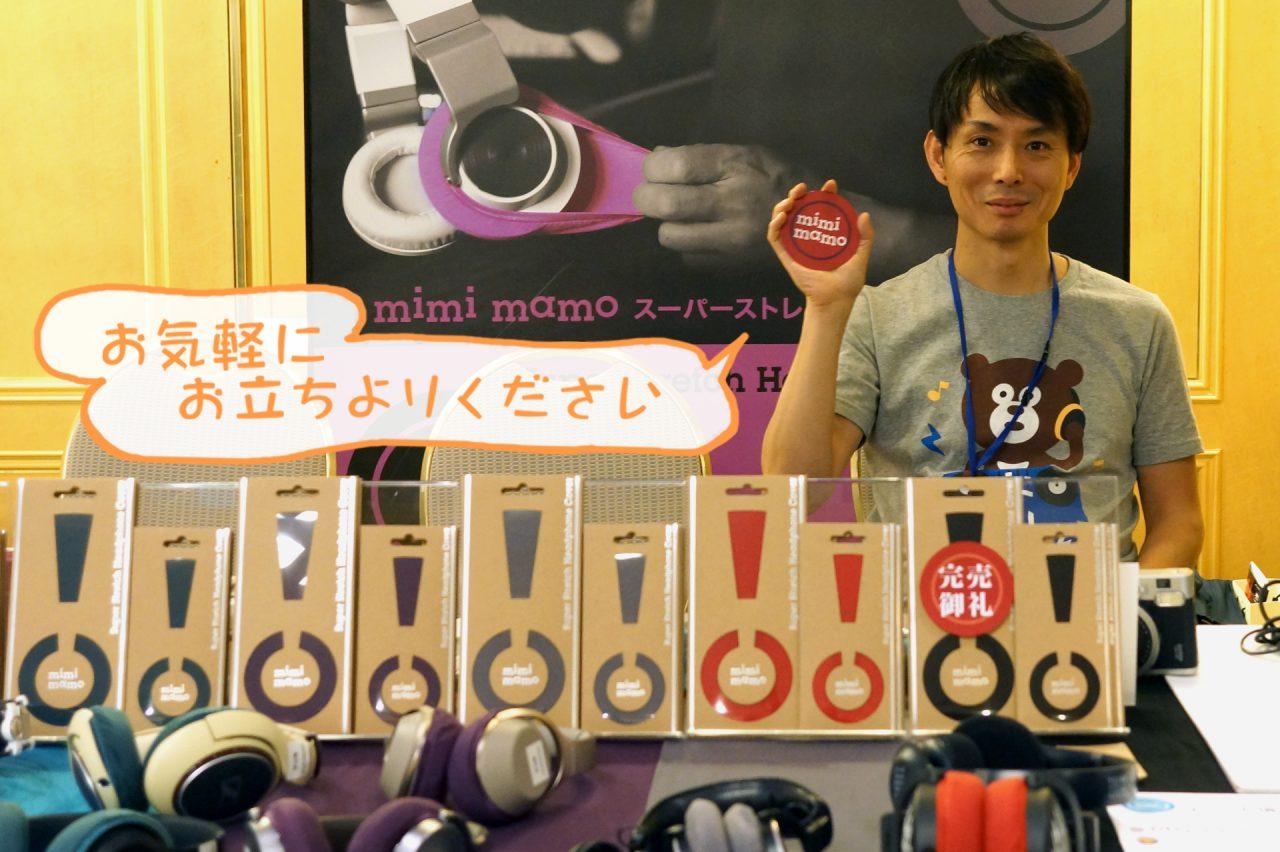 【mimimamo】ご協力いただいた方にはもれなくmimimamoを1つプレゼント!「第18回ヘッドホン対 応表ご協力キャンペーン」を開催いたします!