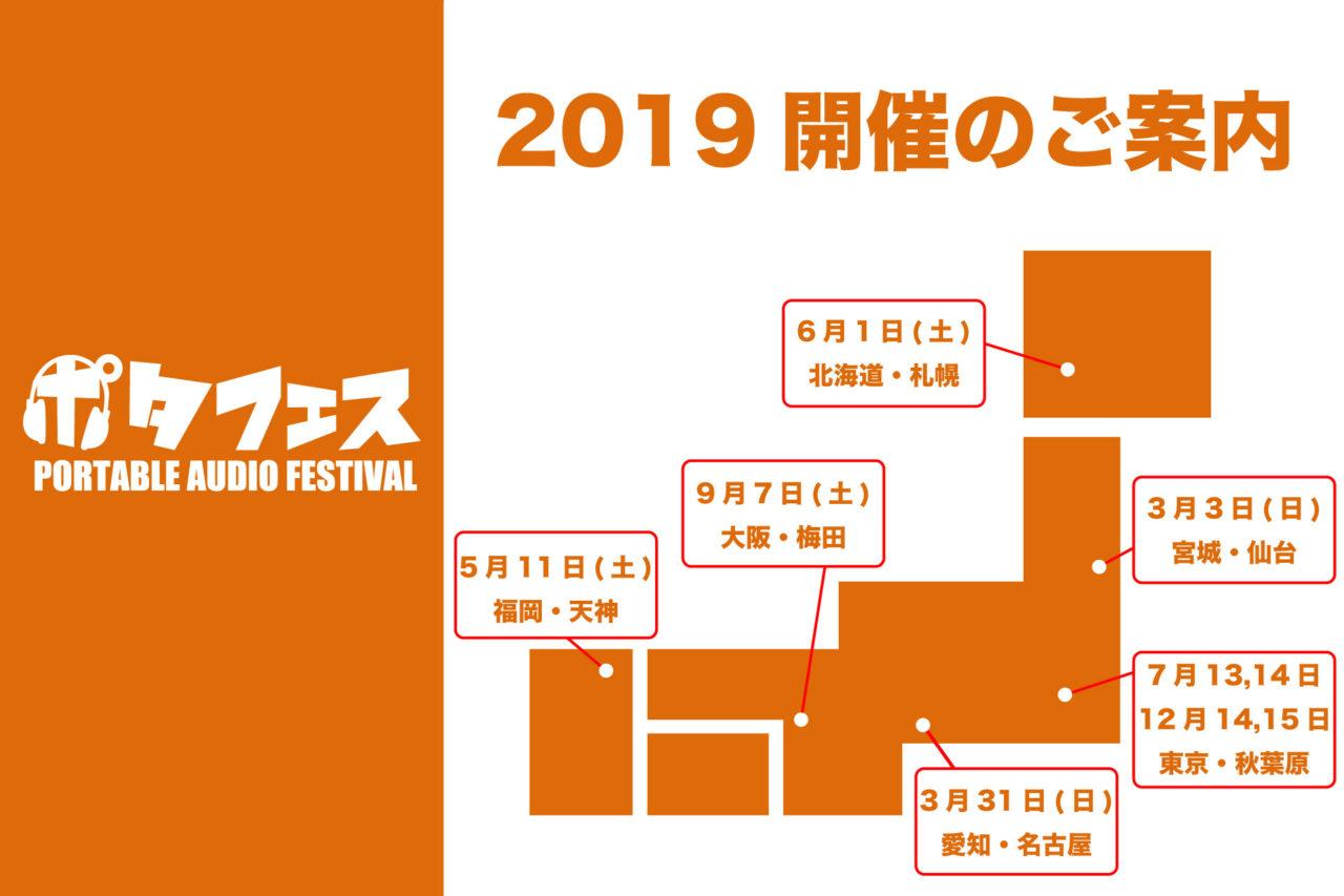 【ポタフェス運営事務局】ポタフェス2019 開催のお知らせ