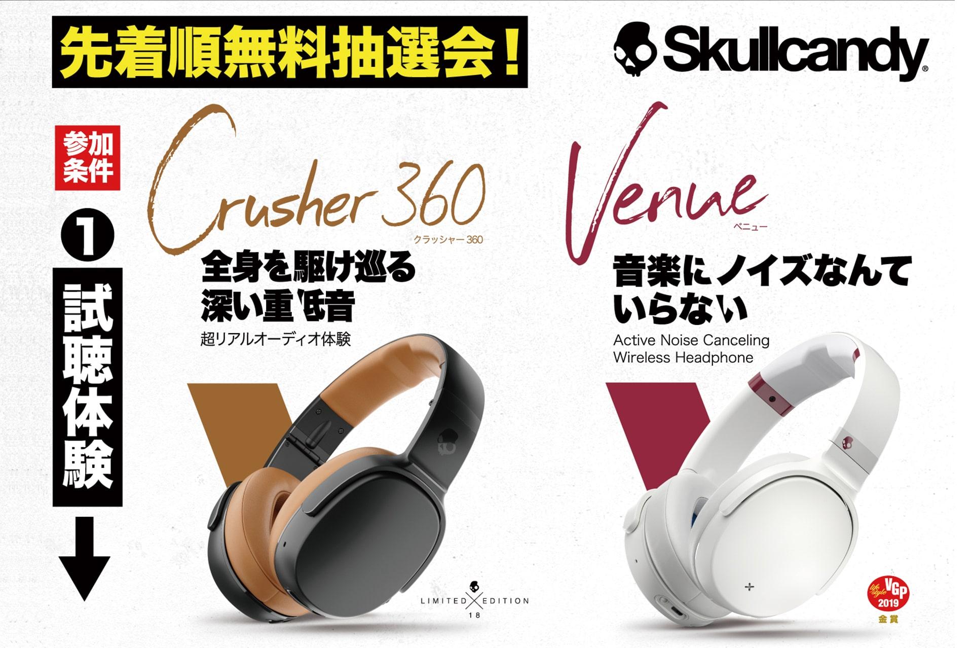 【Skullcandy】Skullcandy×ポタフェス 2大会場キャンペーン開催!
