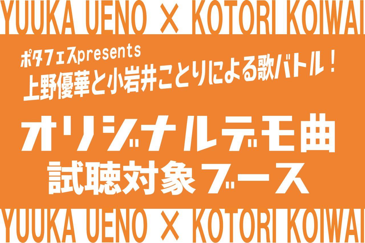 【速報!】上野優華×小岩井ことり オリジナルデモ曲の試聴決定!