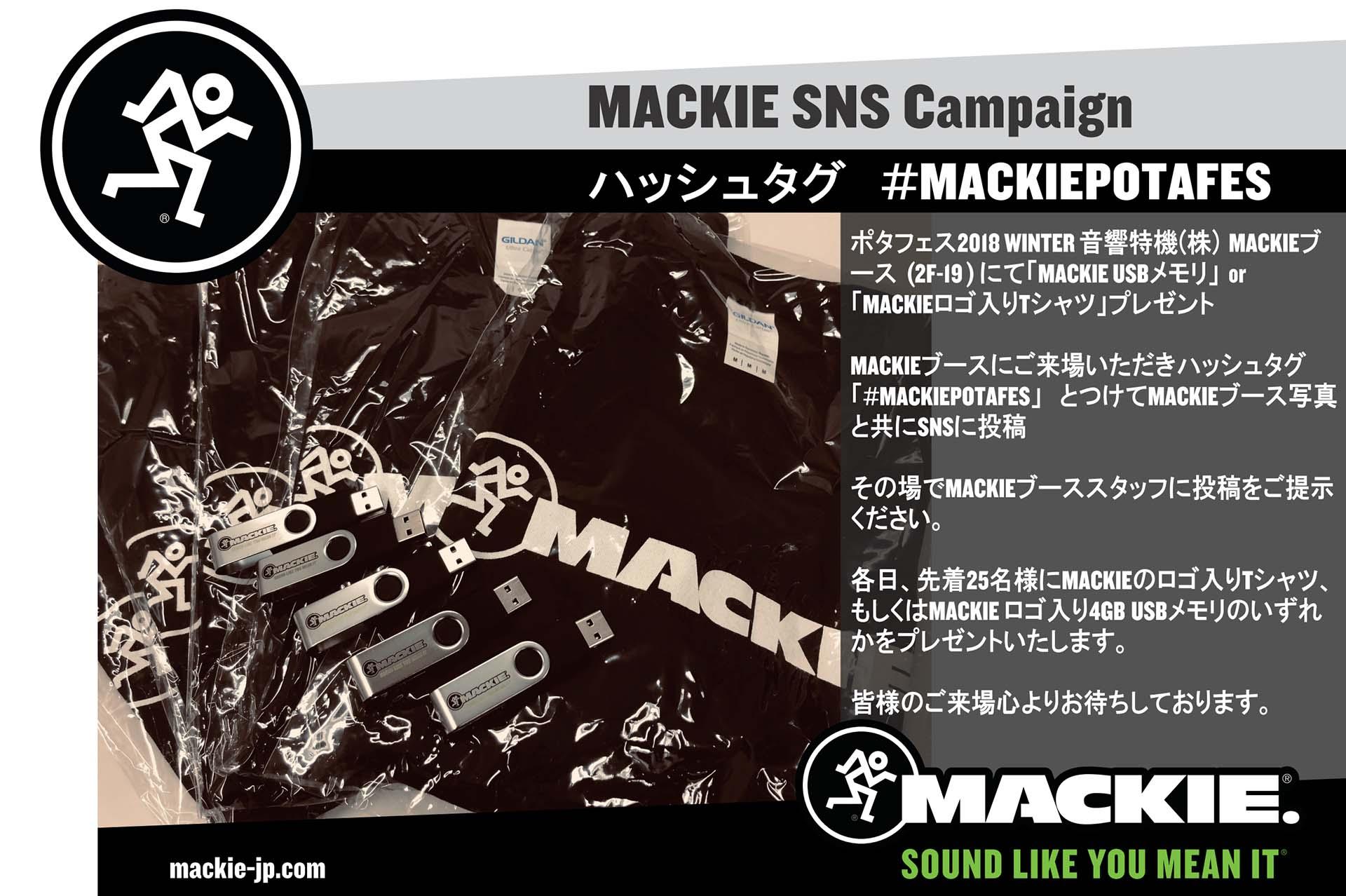 【MACKIE】ポタフェス2018 WINTER MACKIEブース SNSキャンペーン開催