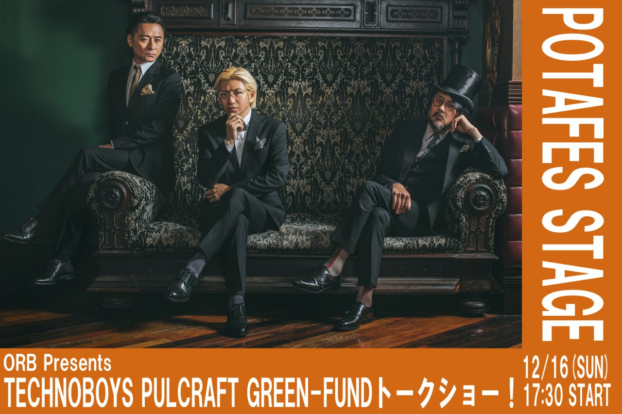 【ステージ情報】ORB Presents TECHNOBOYS PULCRAFT GREEN-FUNDトークショー!