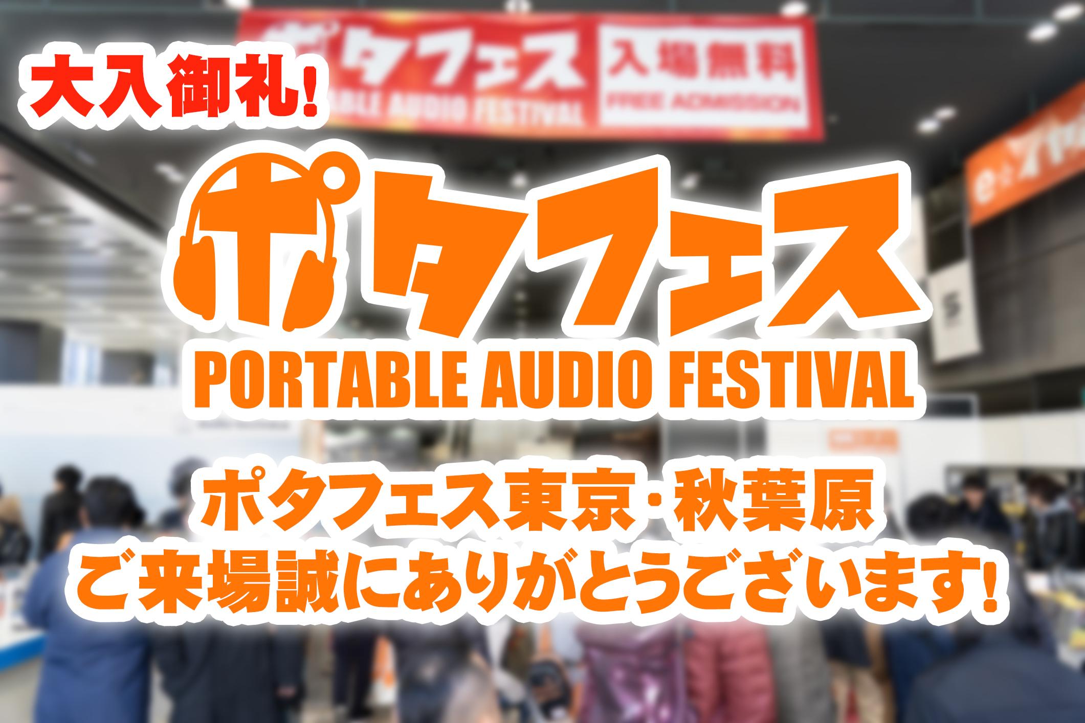 【大入御礼!】ポタフェス2018 WINTER 東京・秋葉原 ご来場いただき誠にありがとうございました!!