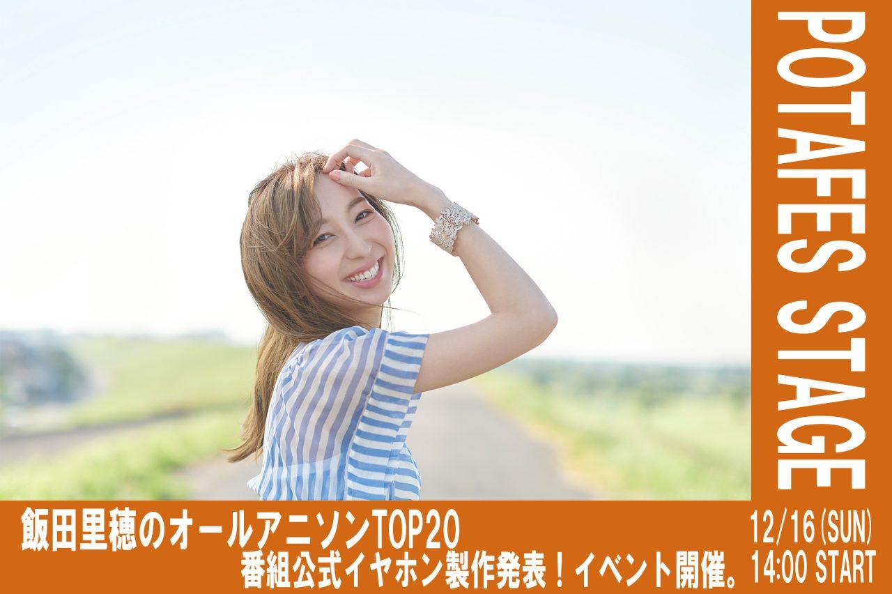 【ステージ情報】飯田里穂のオールアニソンTOP20 番組公式イヤホン製作発表!イベント開催。